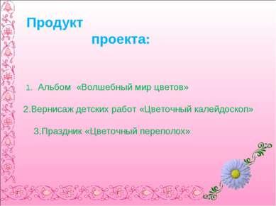 1. Альбом «Волшебный мир цветов» 2.Вернисаж детских работ «Цветочный калейдос...
