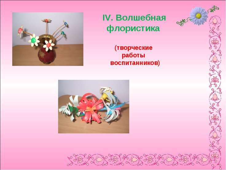 IV. Волшебная флористика (творческие работы воспитанников)
