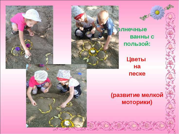 V.Солнечные ванны с пользой: Цветы на песке (развитие мелкой моторики)