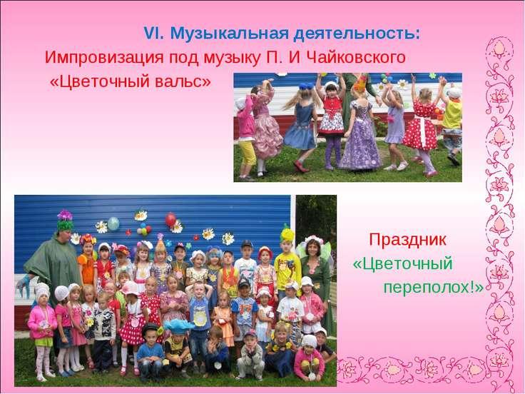 VI. Музыкальная деятельность: Импровизация под музыку П. И Чайковского «Цвето...
