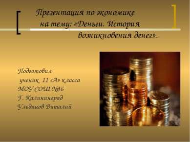 Презентация по экономике на тему: «Деньги. История возникновения денег». Подг...