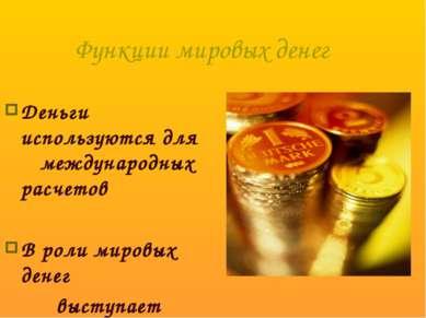 Функции мировых денег Деньги используются для международных расчетов В роли м...