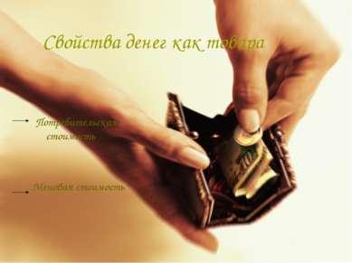 Свойства денег как товара Потребительская стоимость Меновая стоимость