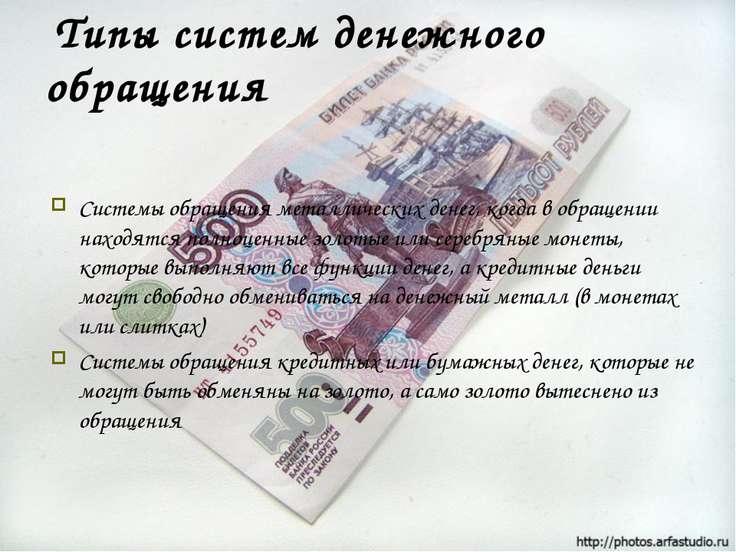 Типы систем денежного обращения Системы обращения металлических денег, когда ...