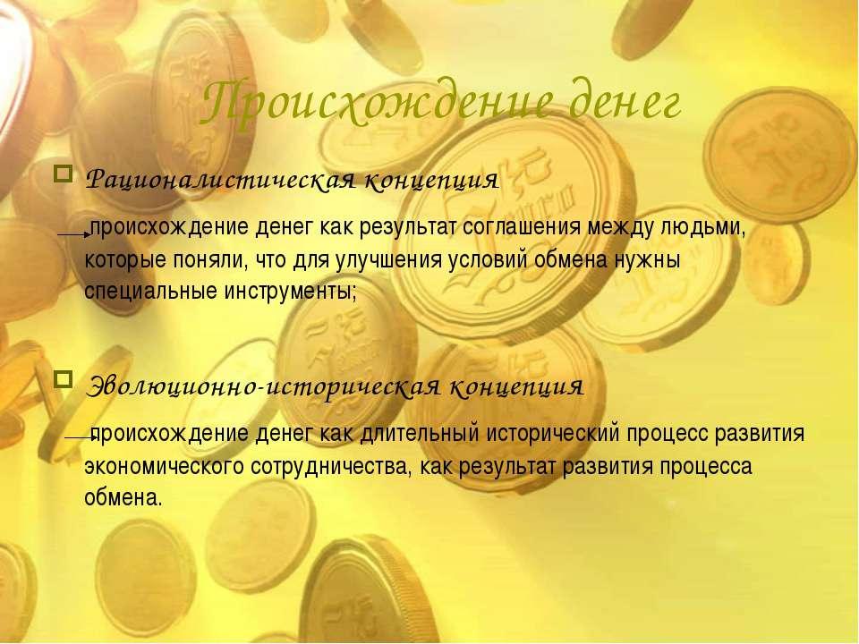 Происхождение денег Рационалистическая концепция происхождение денег как резу...