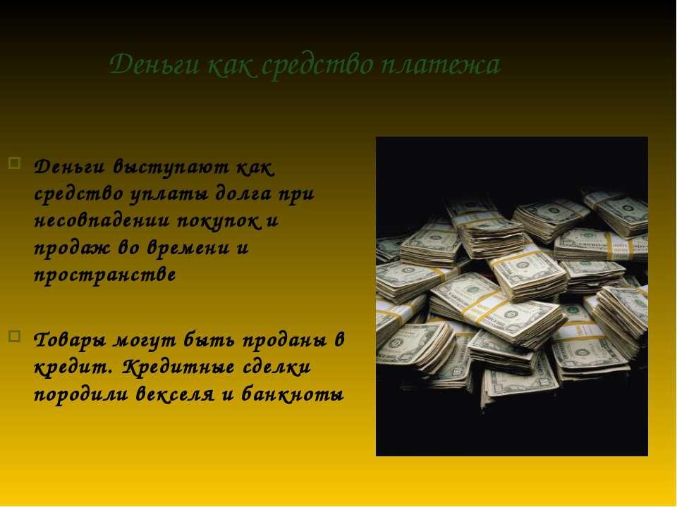 Деньги как средство платежа Деньги выступают как средство уплаты долга при не...