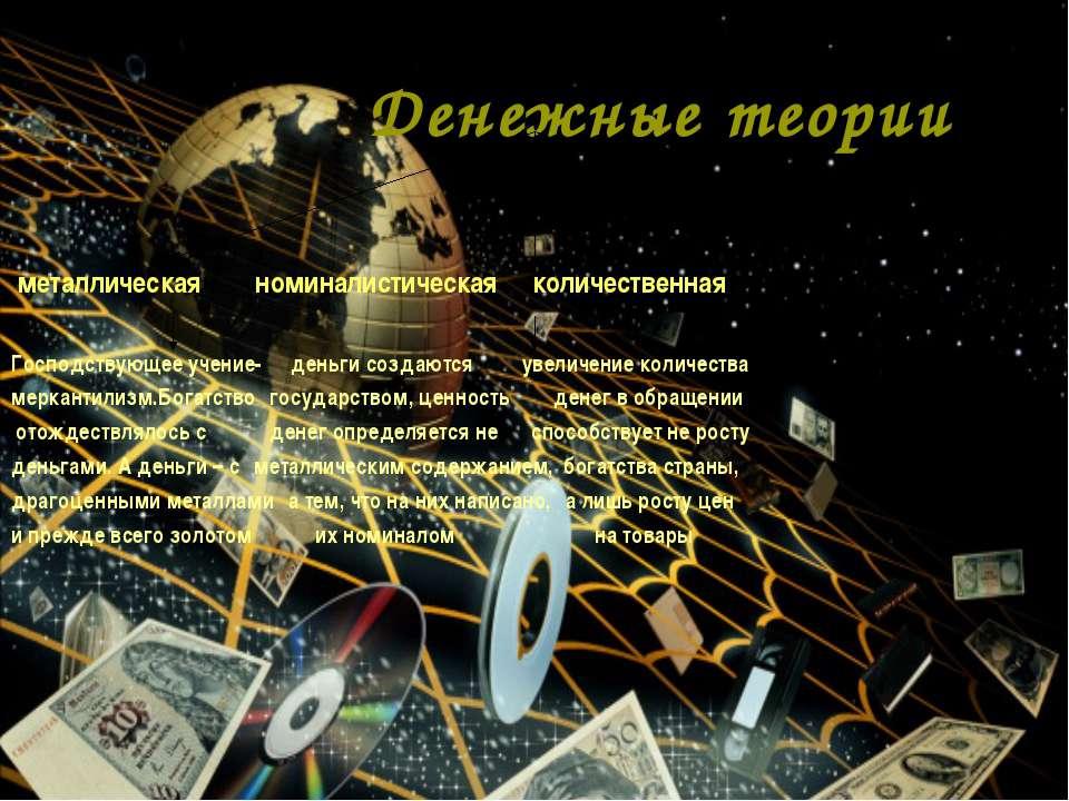 Денежные теории металлическая номиналистическая количественная Господствующее...