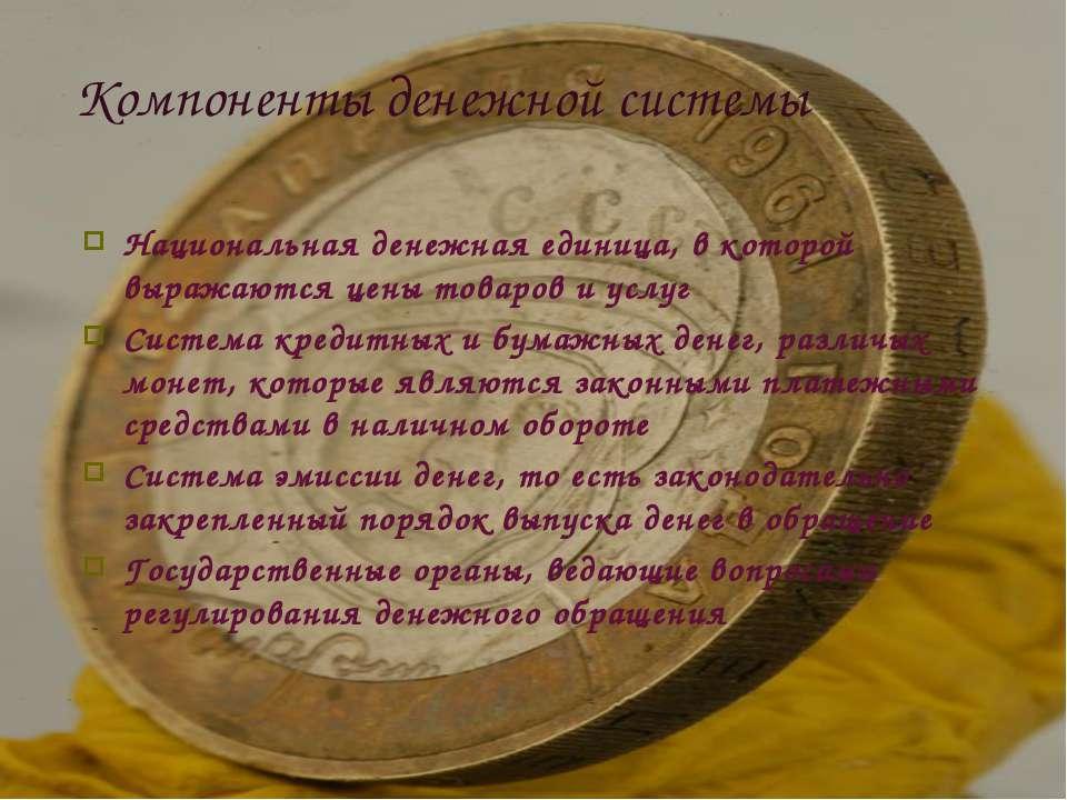 Компоненты денежной системы Национальная денежная единица, в которой выражают...
