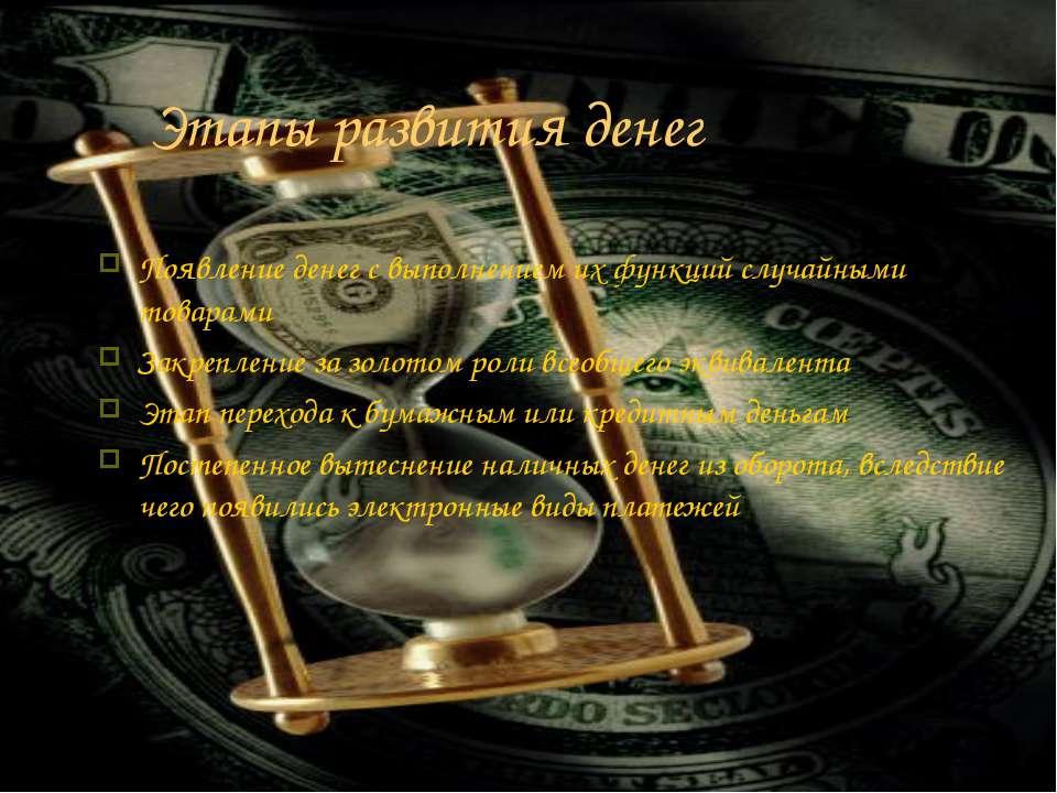 Этапы развития денег Появление денег с выполнением их функций случайными това...