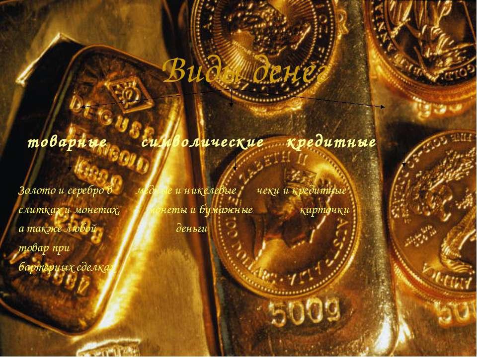 Виды денег товарные символические кредитные Золото и серебро в медные и никел...