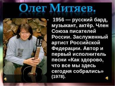1956 — русский бард, музыкант, актёр. Член Союза писателей России. Заслуженны...