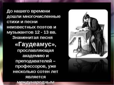 До нашего времени дошли многочисленные стихи и песни неизвестных поэтов и муз...