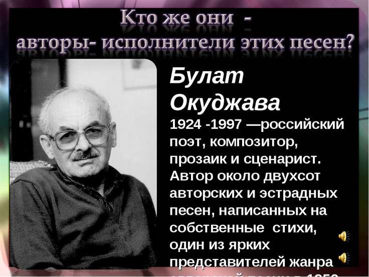 Булат Окуджава 1924 -1997 —российский поэт, композитор, прозаик и сценарист. ...