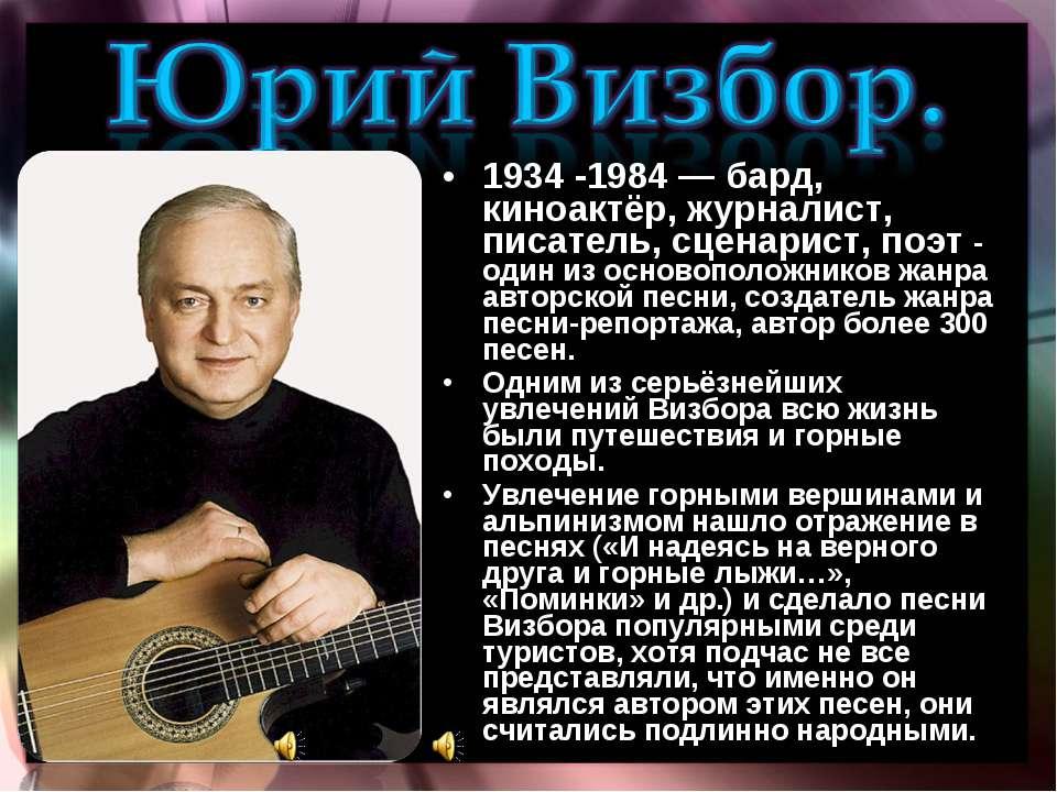 1934 -1984— бард, киноактёр, журналист, писатель, сценарист, поэт - один из ...