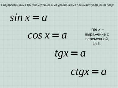 Под простейшими тригонометрическими уравнениями понимают уравнения вида: ,где...