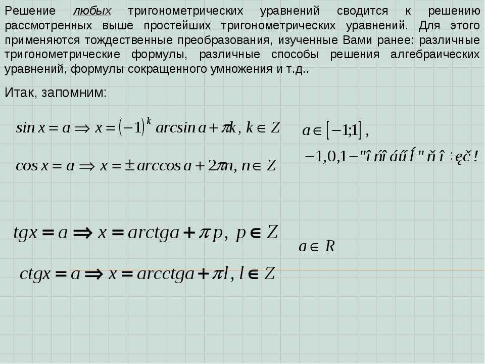 Решение любых тригонометрических уравнений сводится к решению рассмотренных в...