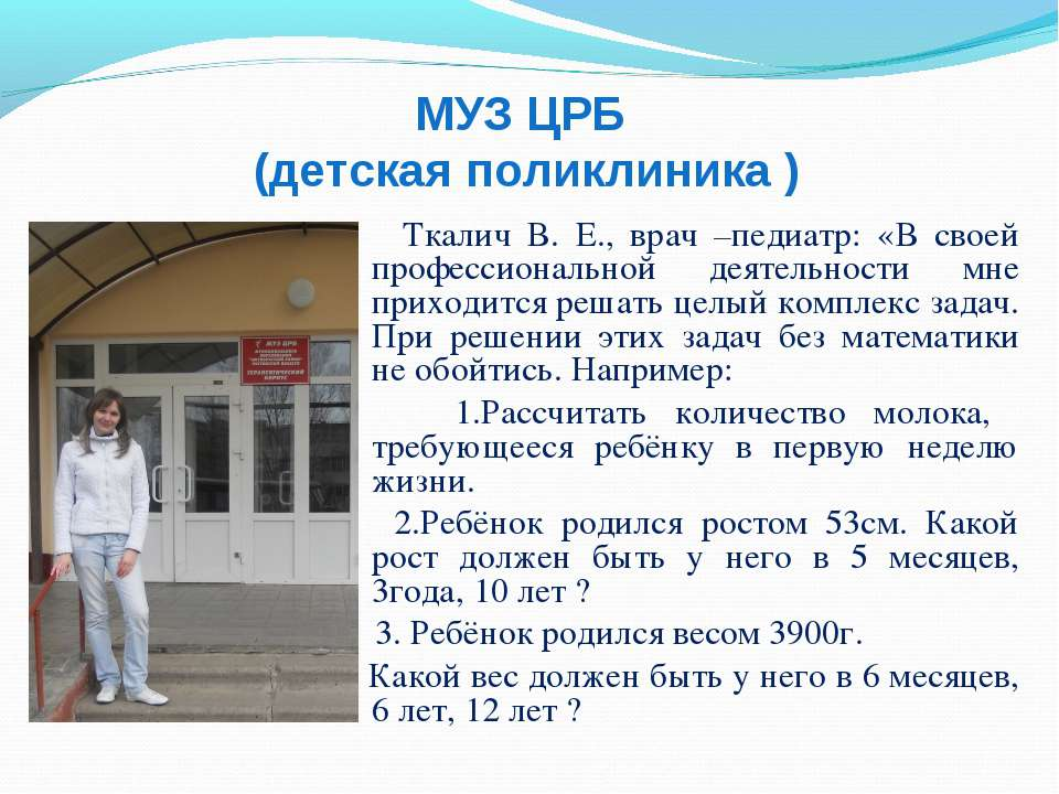 МУЗ ЦРБ (детская поликлиника ) Ткалич В. Е., врач –педиатр: «В своей професси...