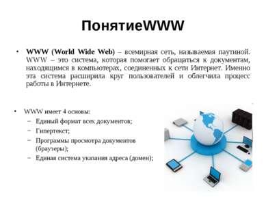 ПонятиеWWW WWW (World Wide Web) – всемирная сеть, называемая паутиной. WWW – ...