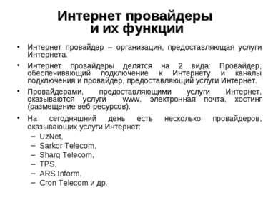 Интернет провайдеры и их функции Интернет провайдер – организация, предоставл...