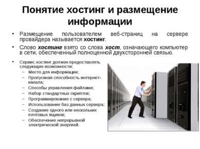 Понятие хостинг и размещение информации Размещение пользователем веб-страниц ...