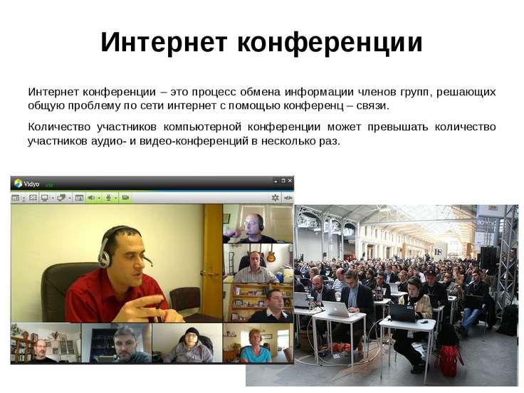 Интернет конференции Интернет конференции – это процесс обмена информации чле...