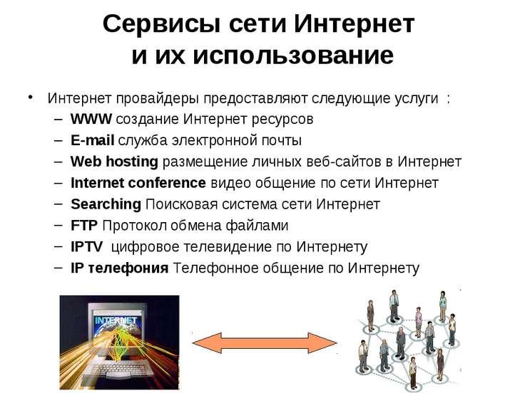 Сервисы сети Интернет и их использование Интернет провайдеры предоставляют сл...