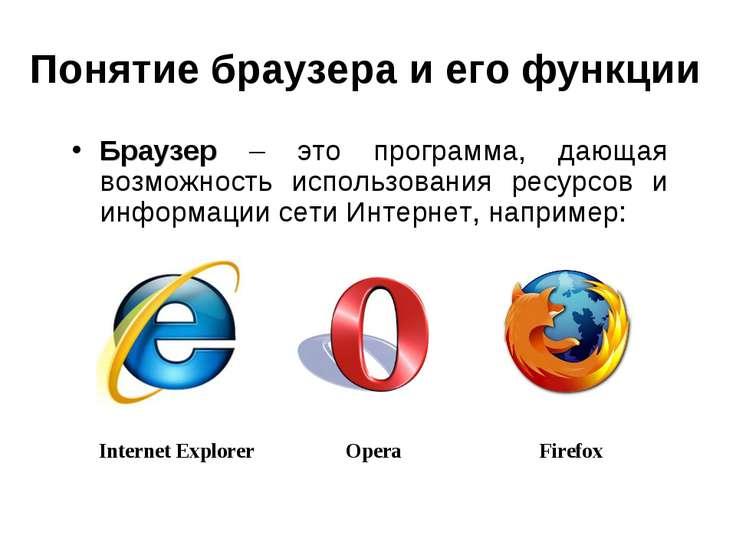 Понятие браузера и его функции Браузер – это программа, дающая возможность ис...