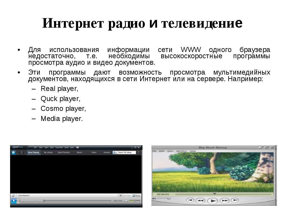 Интернет радио и телевидение Для использования информации сети WWW одного бра...