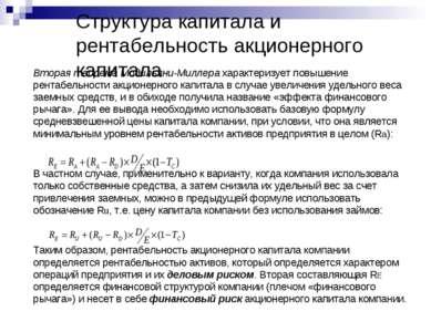 Структура капитала и рентабельность акционерного капитала Вторая теорема Моди...