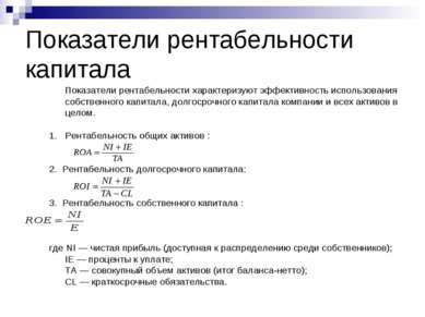 Показатели рентабельности капитала Показатели рентабельности характеризуют эф...