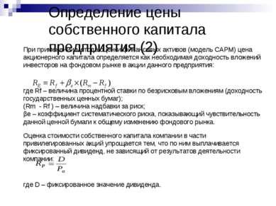 Определение цены собственного капитала предприятия (2) При применении метода ...