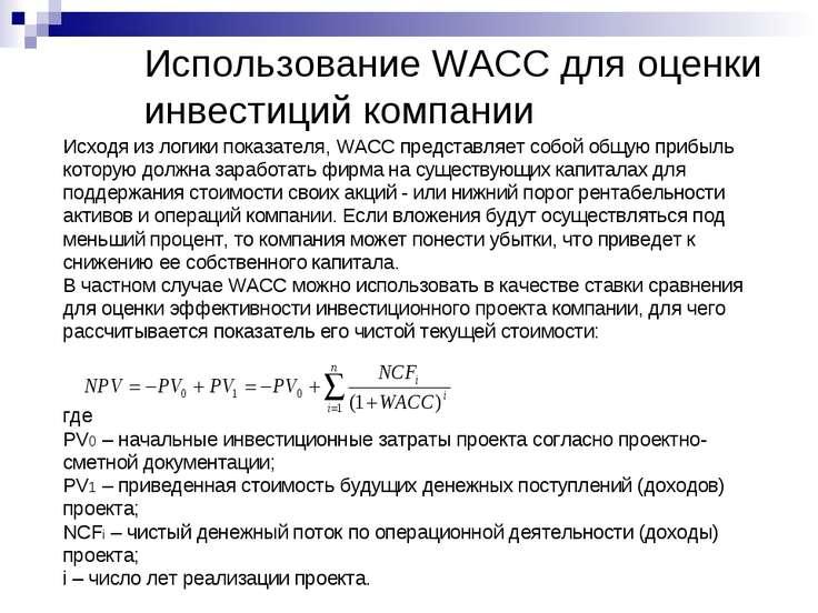 Использование WACC для оценки инвестиций компании Исходя из логики показателя...