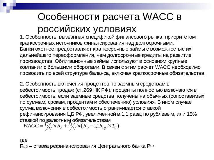 Особенности расчета WACC в российских условиях 1. Особенность, вызванная спец...