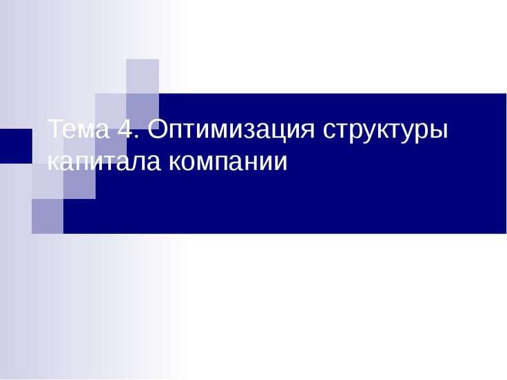 Тема 4. Оптимизация структуры капитала компании