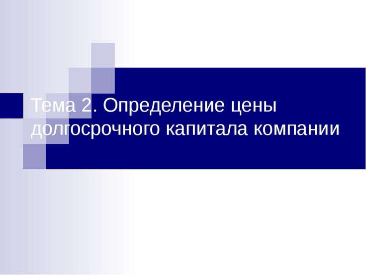Тема 2. Определение цены долгосрочного капитала компании