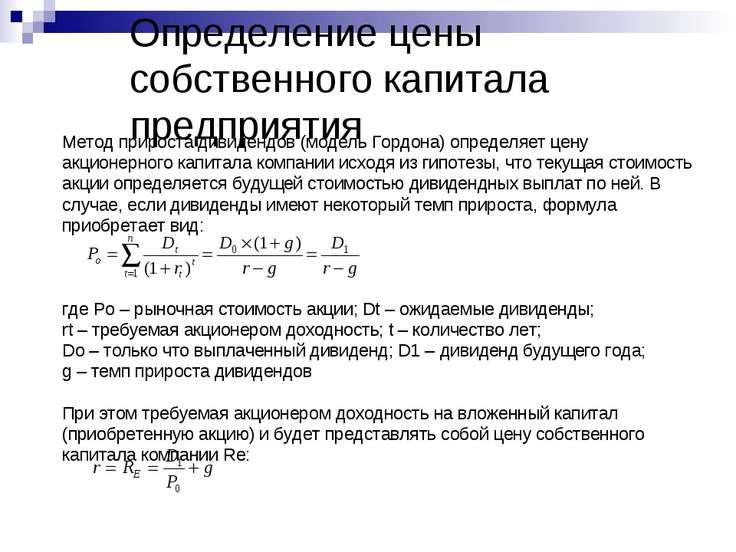 Определение цены собственного капитала предприятия Метод прироста дивидендов ...