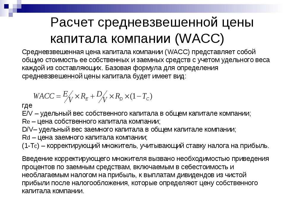 Расчет средневзвешенной цены капитала компании (WACC) Средневзвешенная цена к...
