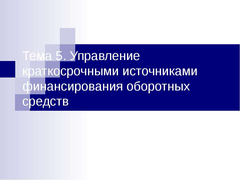 Тема 5. Управление краткосрочными источниками финансирования оборотных средств