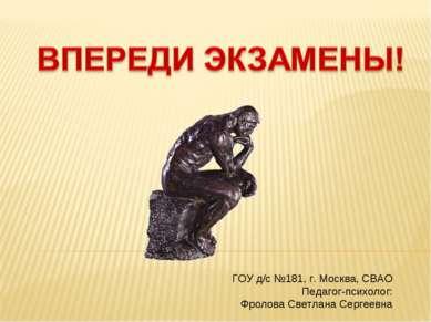 ГОУ д/с №181, г. Москва, СВАО Педагог-психолог: Фролова Светлана Сергеевна
