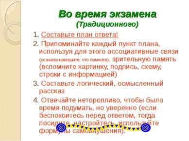 Во время экзамена (Традиционного) 1. Составьте план ответа! 2. Припоминайте к...