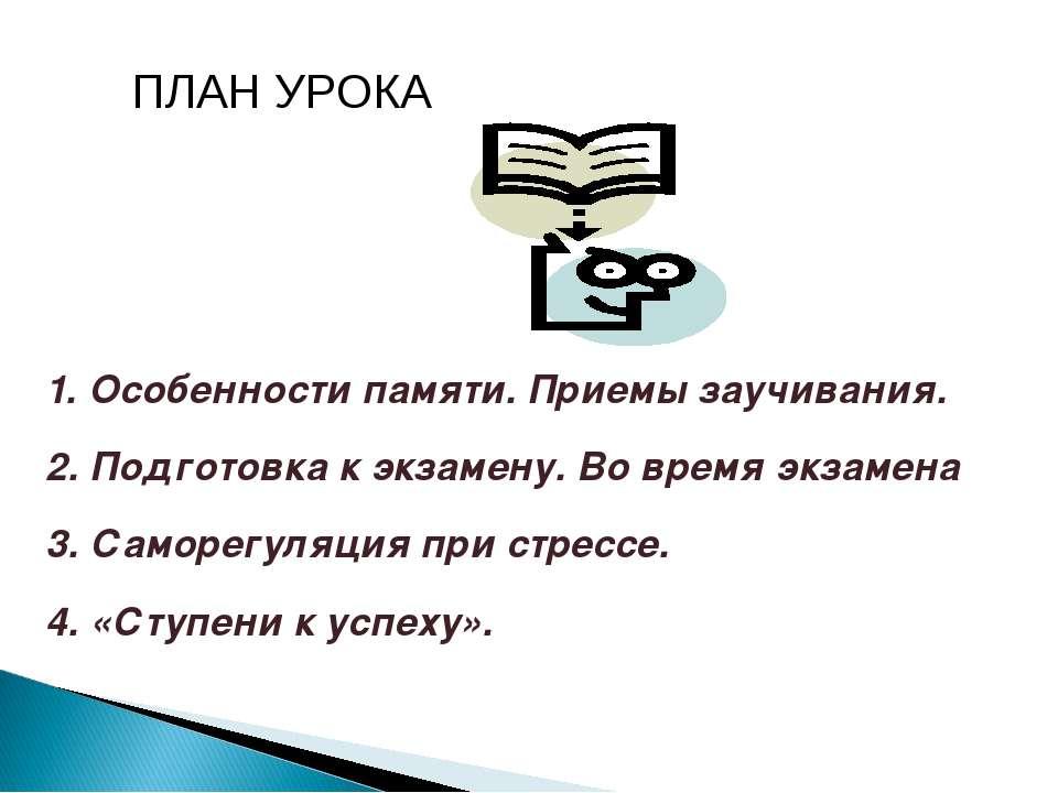 1. Особенности памяти. Приемы заучивания. 2. Подготовка к экзамену. Во время ...
