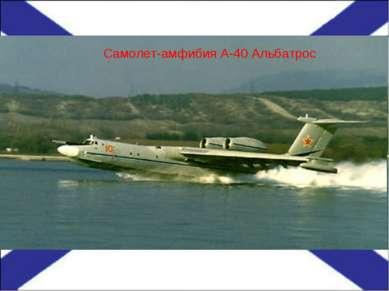 Самолет-амфибия А-40 Альбатрос