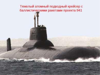 Тяжелый атомный подводный крейсер с баллистическими ракетами проекта 941