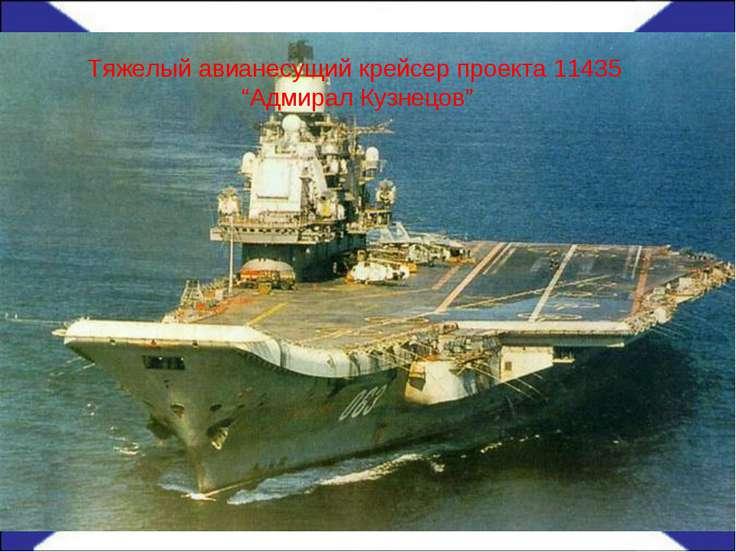"""Тяжелый авианесущий крейсер проекта 11435 """"Адмирал Кузнецов"""""""