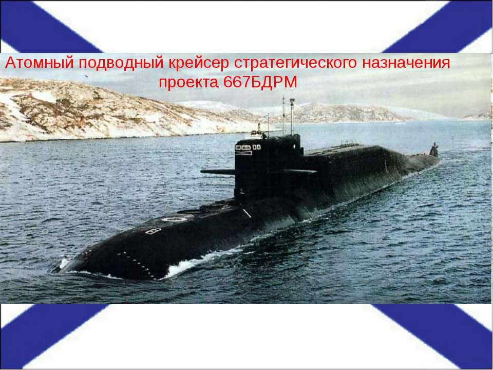 Атомный подводный крейсер стратегического назначения проекта 667БДРМ