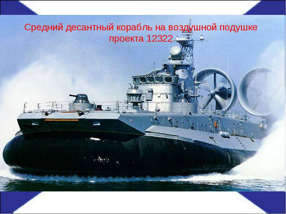 Средний десантный корабль на воздушной подушке проекта 12322