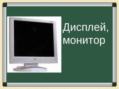 Дисплей, монитор