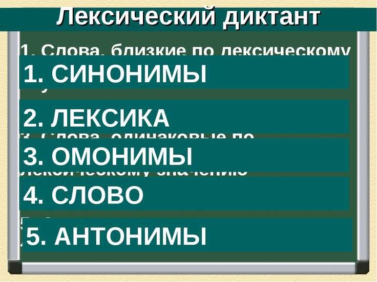 Лексический диктант 1. Слова, близкие по лексическому значению, но различные ...