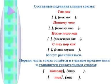 Составные подчинительные союзы: Так как [ ], (так как ). Потому что [ ], (пот...