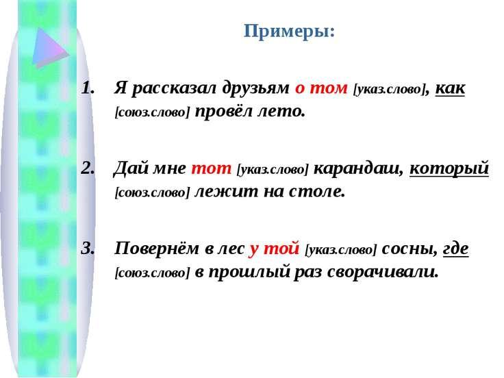 Примеры: Я рассказал друзьям о том [указ.слово], как [союз.слово] провёл лето...